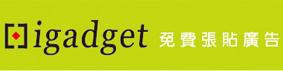 igadget-免費張貼廣告
